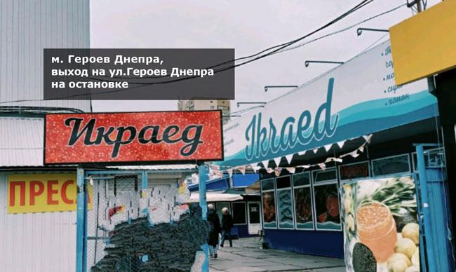м. Героев Днепра,  выход на ул.Героев Днепра на остановке